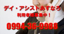 TEL:0994-36-9988